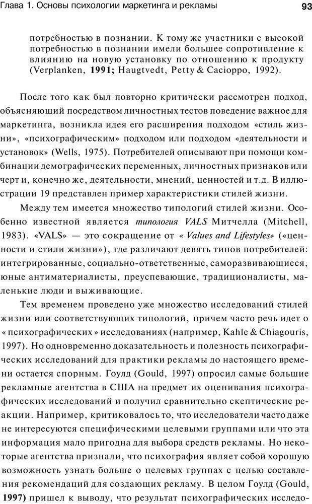 PDF. Психология маркетинга и рекламы. Мозер К. Страница 92. Читать онлайн