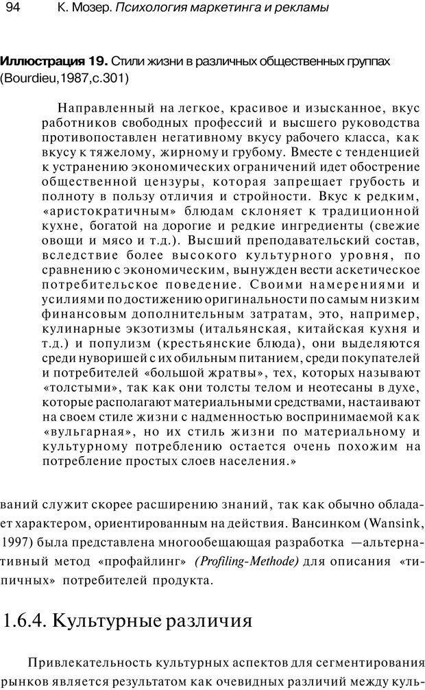 PDF. Психология маркетинга и рекламы. Мозер К. Страница 93. Читать онлайн