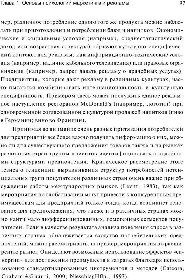 PDF. Психология маркетинга и рекламы. Мозер К. Страница 96. Читать онлайн