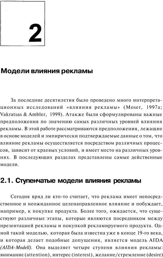 PDF. Психология маркетинга и рекламы. Мозер К. Страница 97. Читать онлайн