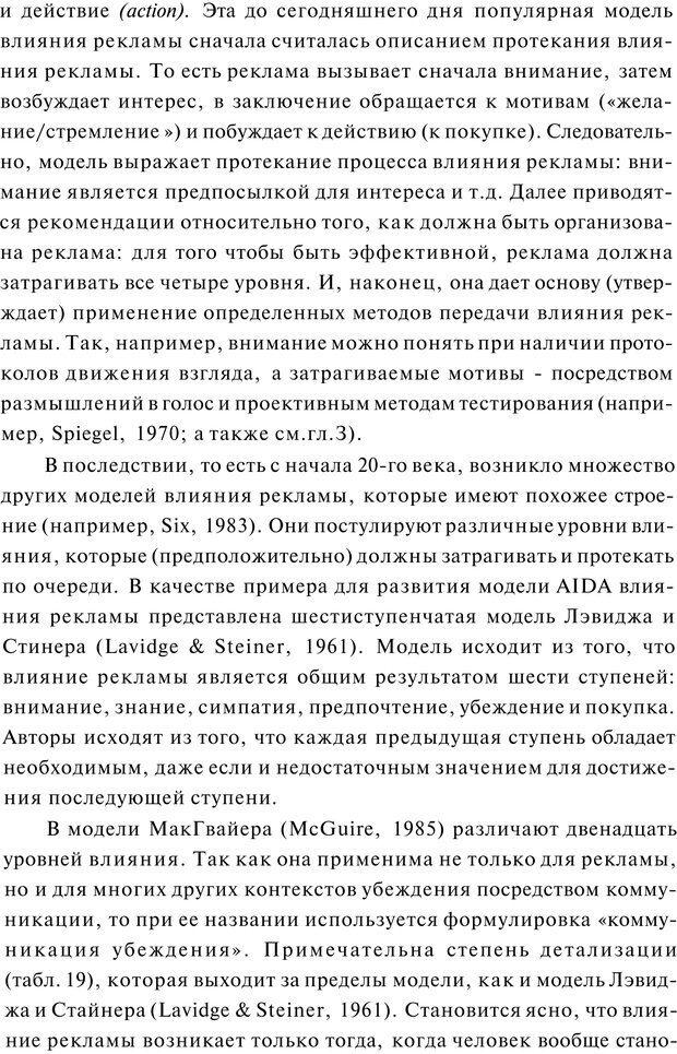 PDF. Психология маркетинга и рекламы. Мозер К. Страница 98. Читать онлайн