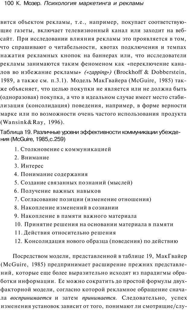 PDF. Психология маркетинга и рекламы. Мозер К. Страница 99. Читать онлайн