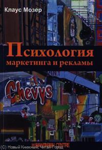 """Обложка книги """"Психология маркетинга и рекламы"""""""