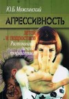 """Обложка книги """"Агрессивность детей и подростков [Распознавание, лечение, профилактика.]"""""""