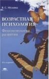 Возрастная психология: феноменология развития, детство, отрочество, Мухина Валерия