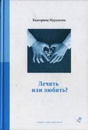 Лечить или любить?, Мурашова Екатерина