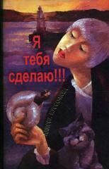 Я тебя сделаю!, Чернакова Зоя