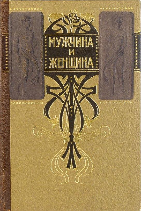 """Обложка книги """"Мужчина и женщина. Их взаимные отношения и положение, занимаемое ими в современной культурной жизни. Том 1"""""""