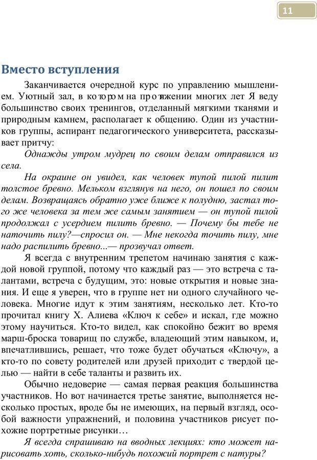 PDF. Разблокируй свой ум. Стань гением! Технологии супермышления и суперпамяти. Мюллер С. Страница 10. Читать онлайн