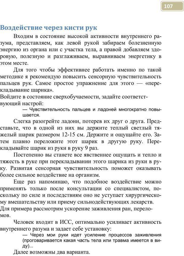 PDF. Разблокируй свой ум. Стань гением! Технологии супермышления и суперпамяти. Мюллер С. Страница 106. Читать онлайн