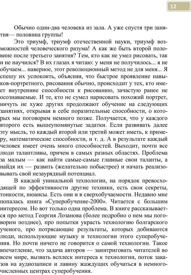 PDF. Разблокируй свой ум. Стань гением! Технологии супермышления и суперпамяти. Мюллер С. Страница 11. Читать онлайн