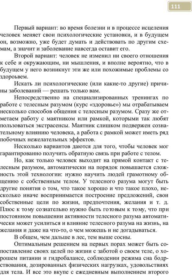 PDF. Разблокируй свой ум. Стань гением! Технологии супермышления и суперпамяти. Мюллер С. Страница 110. Читать онлайн