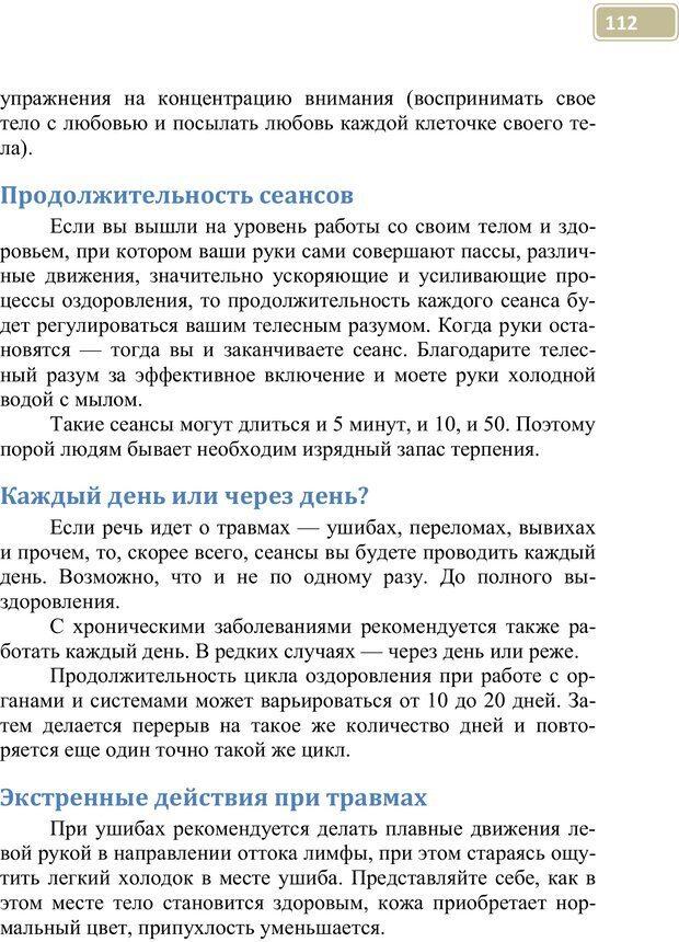 PDF. Разблокируй свой ум. Стань гением! Технологии супермышления и суперпамяти. Мюллер С. Страница 111. Читать онлайн