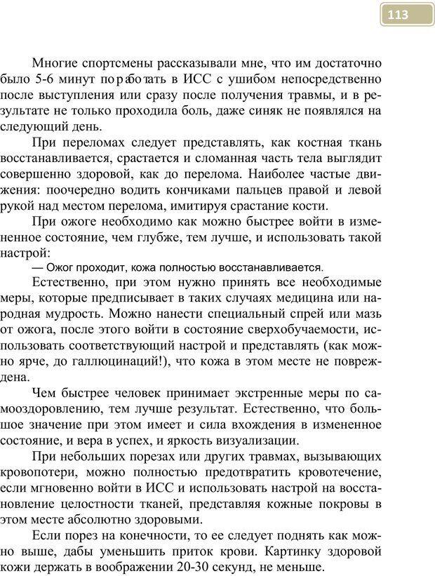 PDF. Разблокируй свой ум. Стань гением! Технологии супермышления и суперпамяти. Мюллер С. Страница 112. Читать онлайн