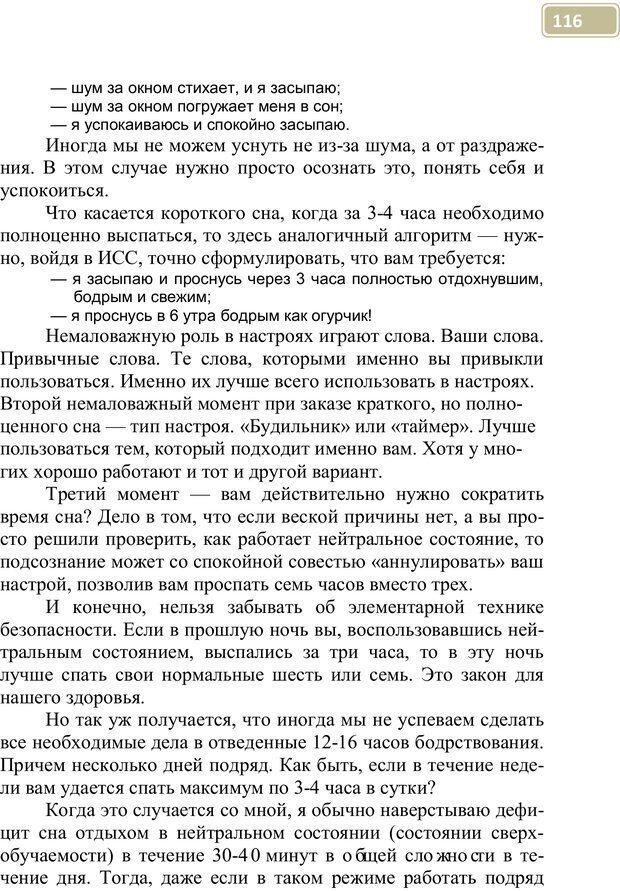 PDF. Разблокируй свой ум. Стань гением! Технологии супермышления и суперпамяти. Мюллер С. Страница 115. Читать онлайн
