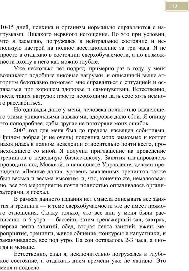 PDF. Разблокируй свой ум. Стань гением! Технологии супермышления и суперпамяти. Мюллер С. Страница 116. Читать онлайн