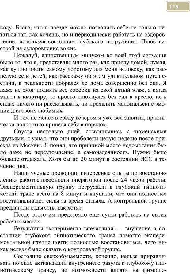 PDF. Разблокируй свой ум. Стань гением! Технологии супермышления и суперпамяти. Мюллер С. Страница 118. Читать онлайн