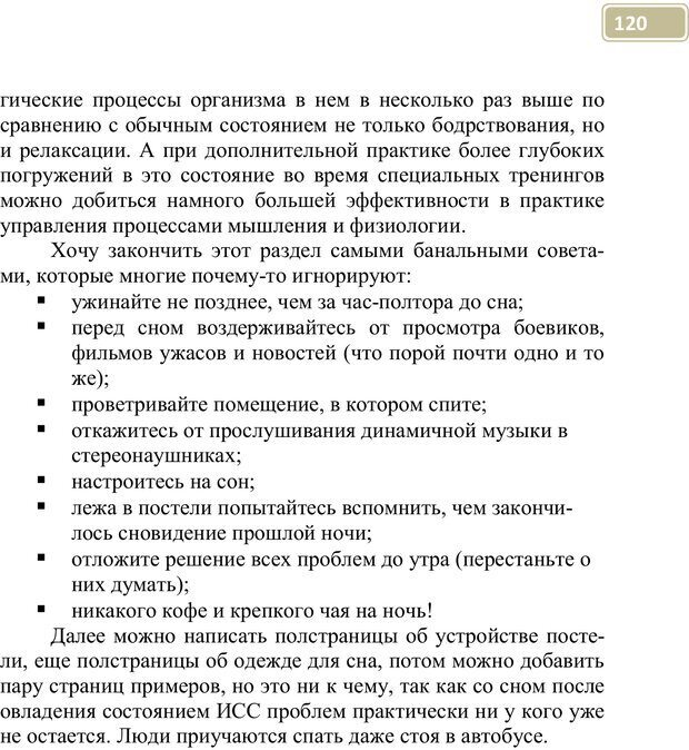 PDF. Разблокируй свой ум. Стань гением! Технологии супермышления и суперпамяти. Мюллер С. Страница 119. Читать онлайн