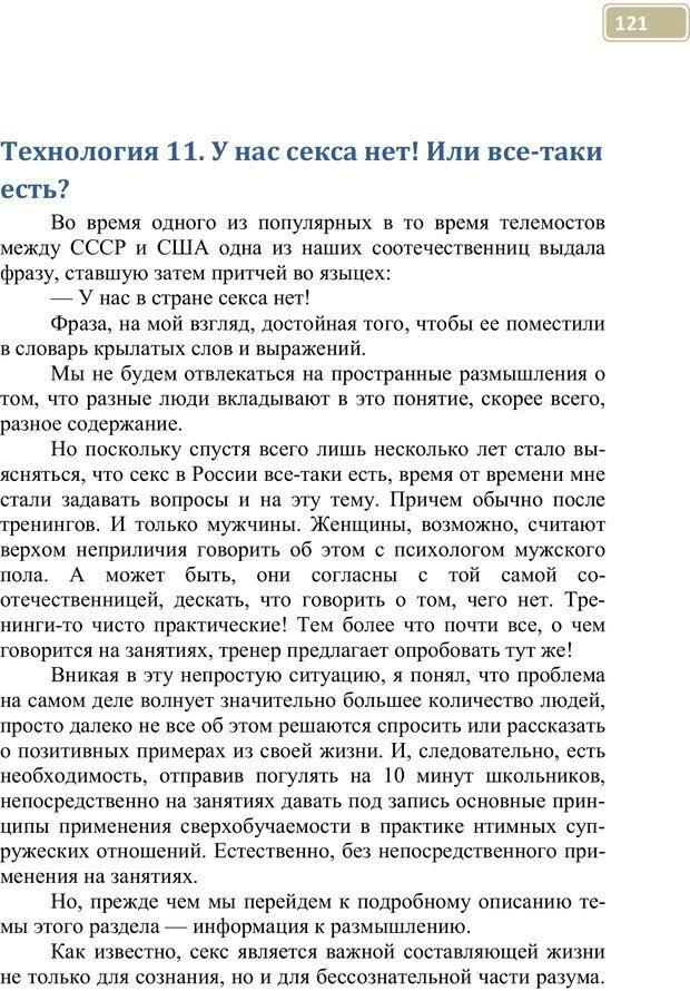 PDF. Разблокируй свой ум. Стань гением! Технологии супермышления и суперпамяти. Мюллер С. Страница 120. Читать онлайн