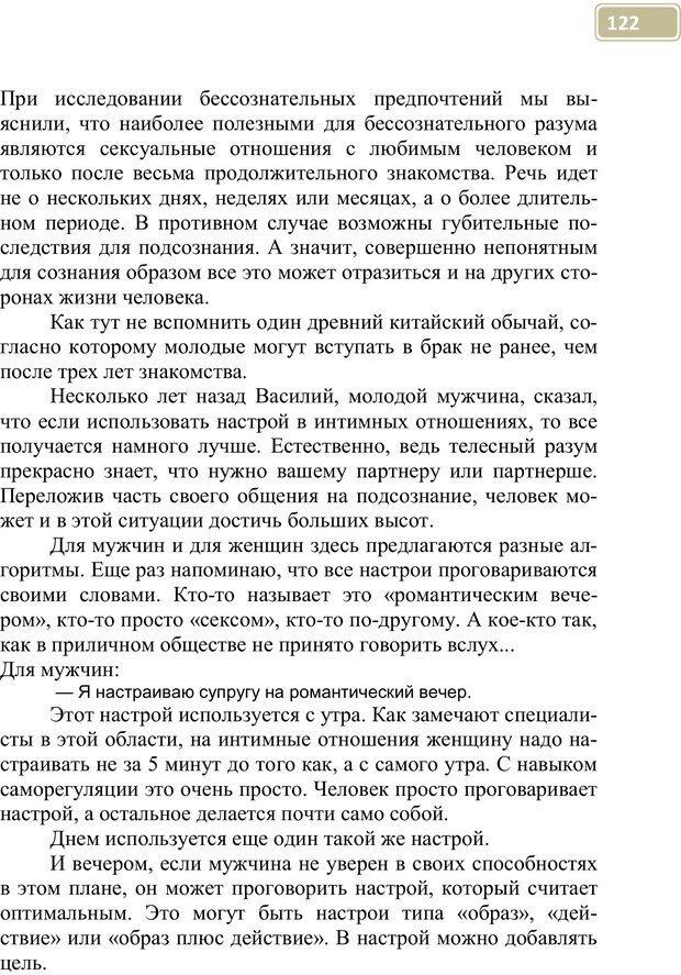 PDF. Разблокируй свой ум. Стань гением! Технологии супермышления и суперпамяти. Мюллер С. Страница 121. Читать онлайн