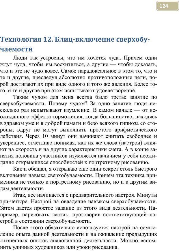 PDF. Разблокируй свой ум. Стань гением! Технологии супермышления и суперпамяти. Мюллер С. Страница 123. Читать онлайн