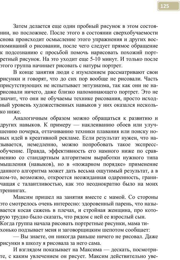 PDF. Разблокируй свой ум. Стань гением! Технологии супермышления и суперпамяти. Мюллер С. Страница 124. Читать онлайн