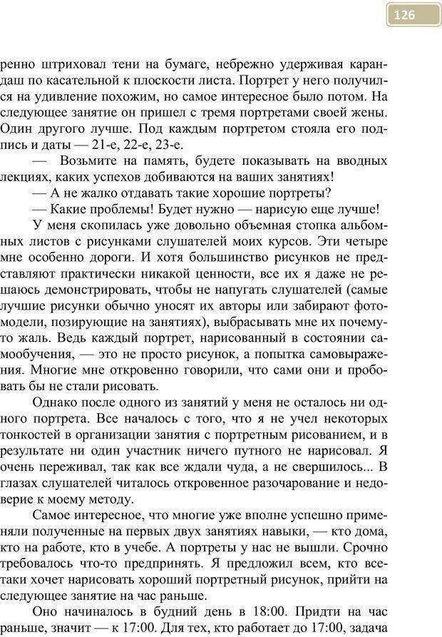 PDF. Разблокируй свой ум. Стань гением! Технологии супермышления и суперпамяти. Мюллер С. Страница 125. Читать онлайн