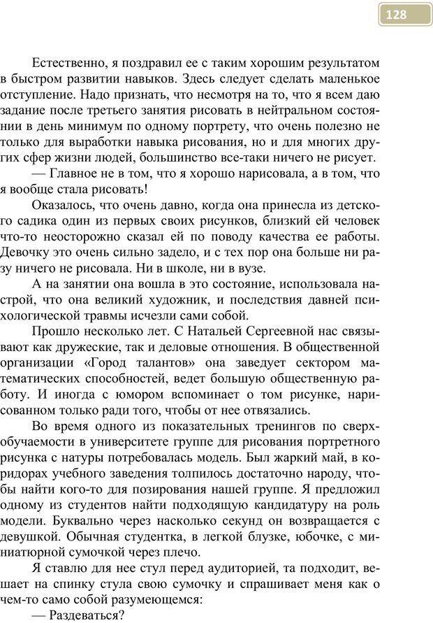 PDF. Разблокируй свой ум. Стань гением! Технологии супермышления и суперпамяти. Мюллер С. Страница 127. Читать онлайн
