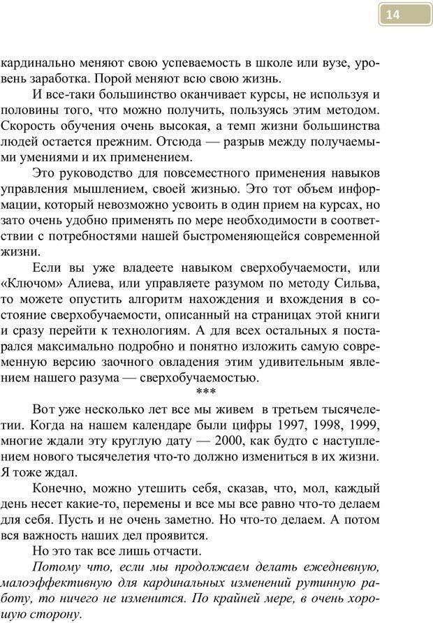 PDF. Разблокируй свой ум. Стань гением! Технологии супермышления и суперпамяти. Мюллер С. Страница 13. Читать онлайн