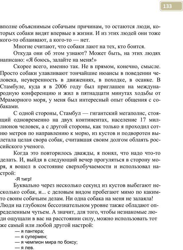 PDF. Разблокируй свой ум. Стань гением! Технологии супермышления и суперпамяти. Мюллер С. Страница 132. Читать онлайн