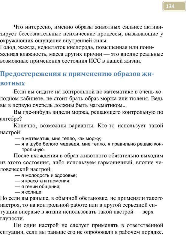 PDF. Разблокируй свой ум. Стань гением! Технологии супермышления и суперпамяти. Мюллер С. Страница 133. Читать онлайн