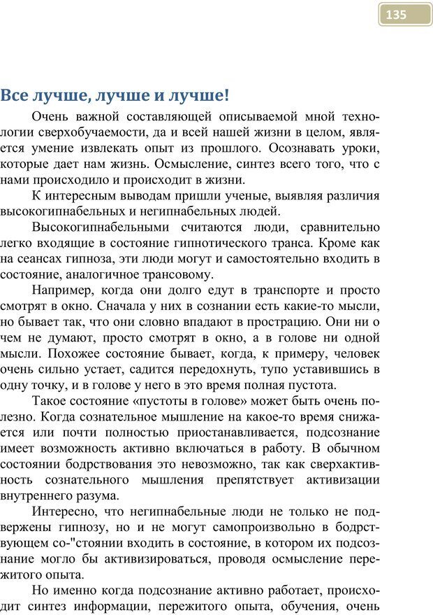 PDF. Разблокируй свой ум. Стань гением! Технологии супермышления и суперпамяти. Мюллер С. Страница 134. Читать онлайн