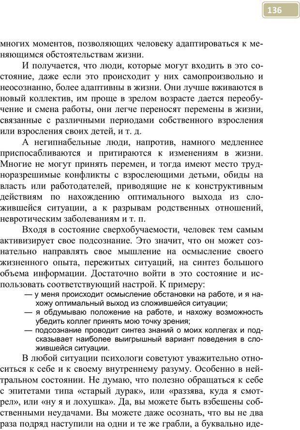 PDF. Разблокируй свой ум. Стань гением! Технологии супермышления и суперпамяти. Мюллер С. Страница 135. Читать онлайн
