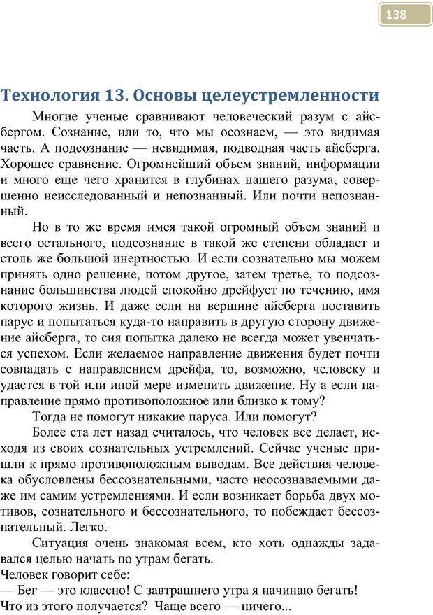 PDF. Разблокируй свой ум. Стань гением! Технологии супермышления и суперпамяти. Мюллер С. Страница 137. Читать онлайн