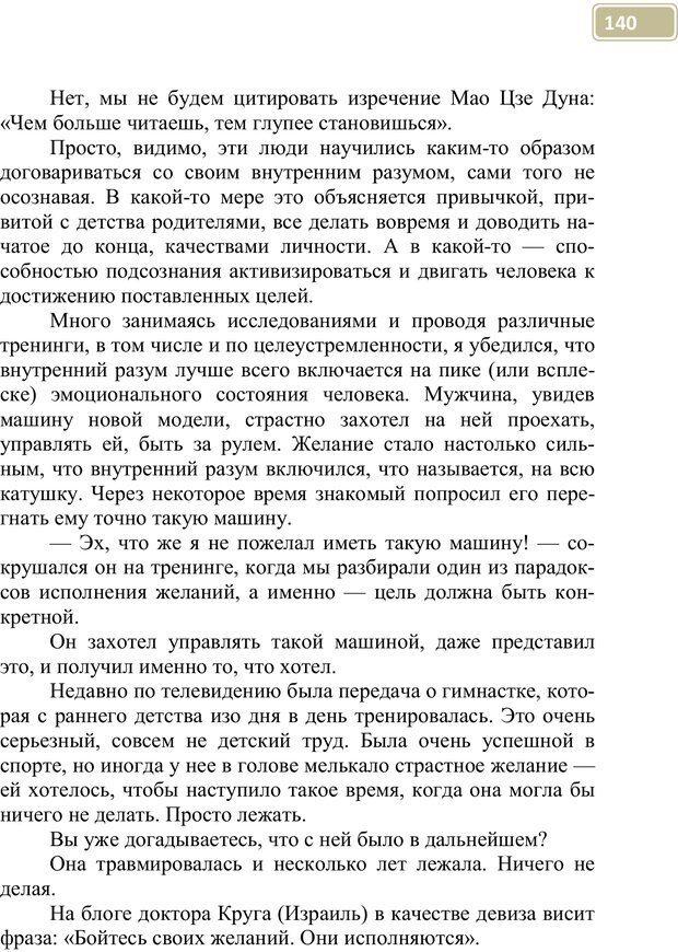 PDF. Разблокируй свой ум. Стань гением! Технологии супермышления и суперпамяти. Мюллер С. Страница 139. Читать онлайн