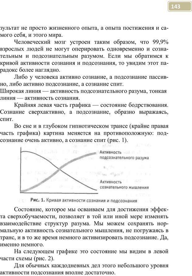 PDF. Разблокируй свой ум. Стань гением! Технологии супермышления и суперпамяти. Мюллер С. Страница 142. Читать онлайн