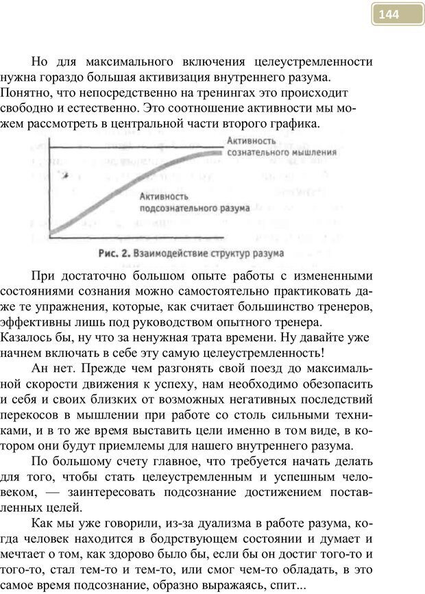 PDF. Разблокируй свой ум. Стань гением! Технологии супермышления и суперпамяти. Мюллер С. Страница 143. Читать онлайн