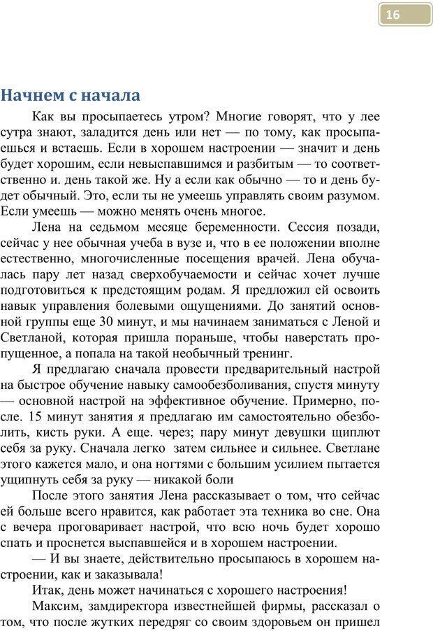 PDF. Разблокируй свой ум. Стань гением! Технологии супермышления и суперпамяти. Мюллер С. Страница 15. Читать онлайн