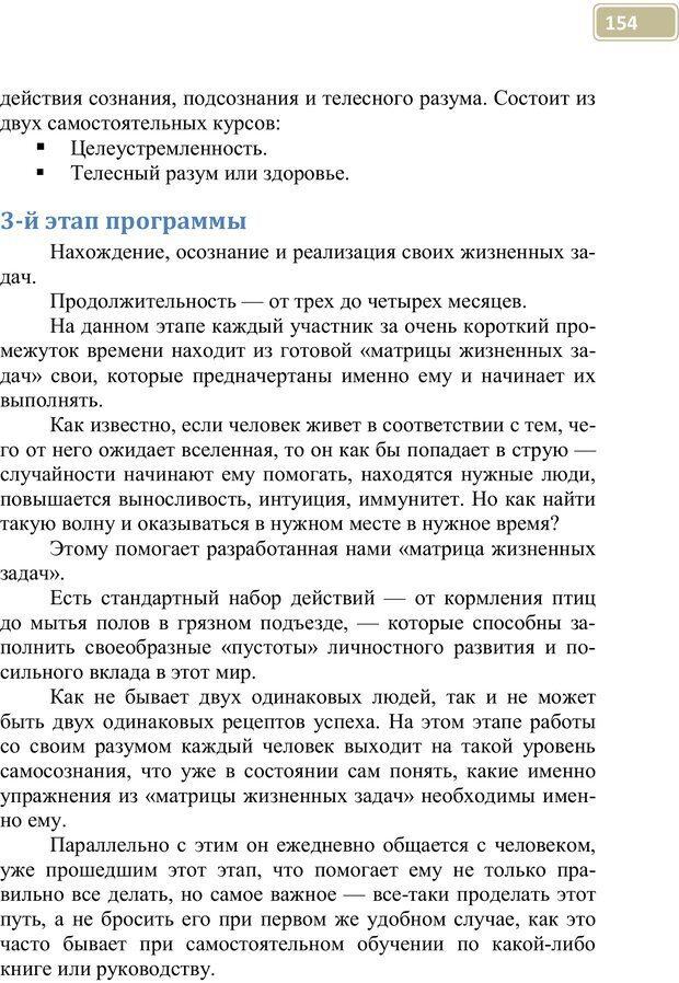 PDF. Разблокируй свой ум. Стань гением! Технологии супермышления и суперпамяти. Мюллер С. Страница 153. Читать онлайн