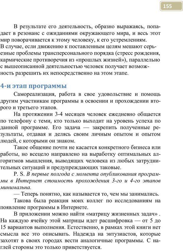 PDF. Разблокируй свой ум. Стань гением! Технологии супермышления и суперпамяти. Мюллер С. Страница 154. Читать онлайн