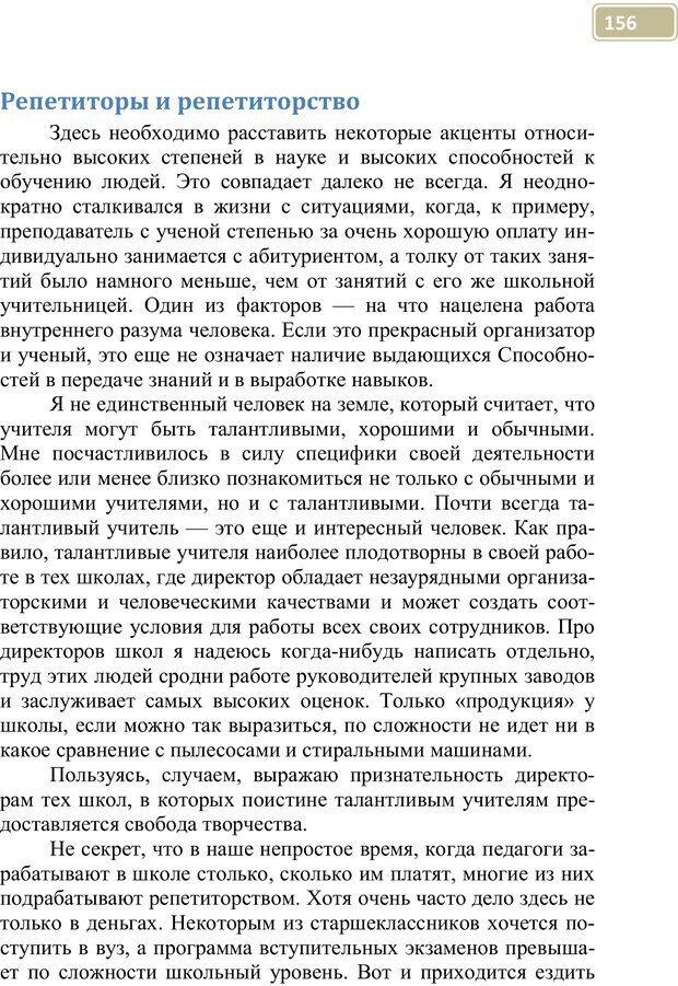 PDF. Разблокируй свой ум. Стань гением! Технологии супермышления и суперпамяти. Мюллер С. Страница 155. Читать онлайн