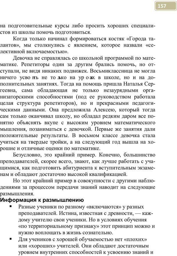 PDF. Разблокируй свой ум. Стань гением! Технологии супермышления и суперпамяти. Мюллер С. Страница 156. Читать онлайн