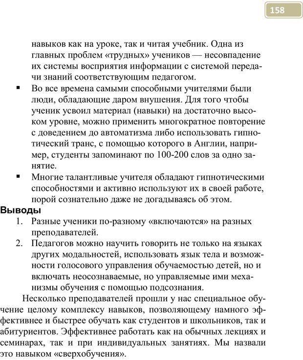 PDF. Разблокируй свой ум. Стань гением! Технологии супермышления и суперпамяти. Мюллер С. Страница 157. Читать онлайн