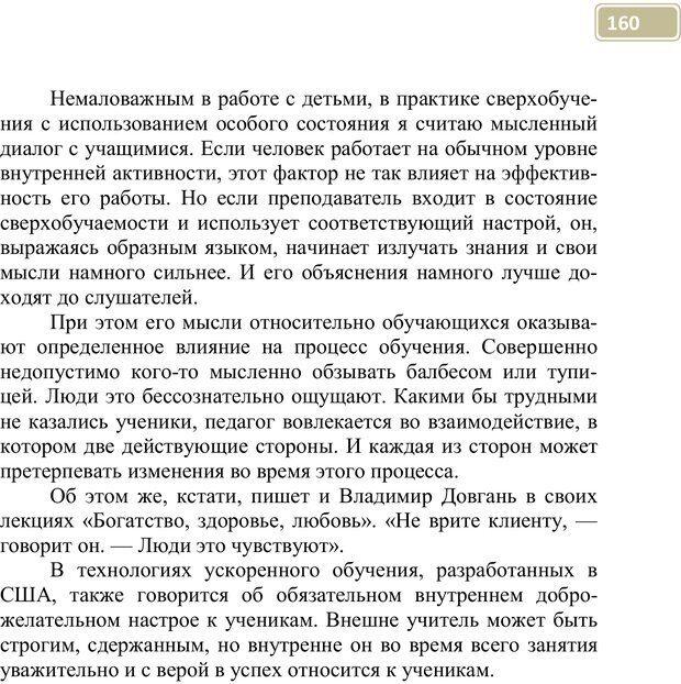 PDF. Разблокируй свой ум. Стань гением! Технологии супермышления и суперпамяти. Мюллер С. Страница 159. Читать онлайн