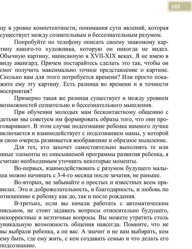 PDF. Разблокируй свой ум. Стань гением! Технологии супермышления и суперпамяти. Мюллер С. Страница 164. Читать онлайн