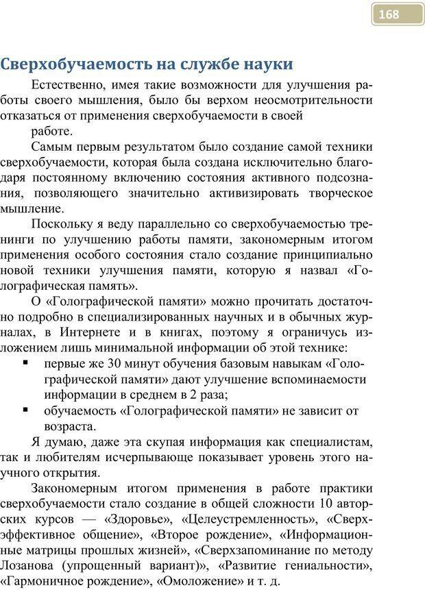 PDF. Разблокируй свой ум. Стань гением! Технологии супермышления и суперпамяти. Мюллер С. Страница 167. Читать онлайн
