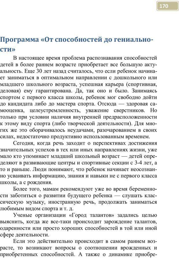 PDF. Разблокируй свой ум. Стань гением! Технологии супермышления и суперпамяти. Мюллер С. Страница 169. Читать онлайн