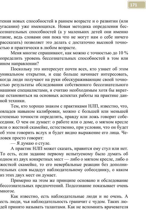 PDF. Разблокируй свой ум. Стань гением! Технологии супермышления и суперпамяти. Мюллер С. Страница 170. Читать онлайн