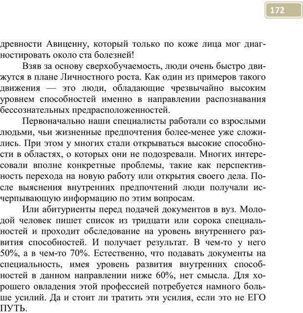 PDF. Разблокируй свой ум. Стань гением! Технологии супермышления и суперпамяти. Мюллер С. Страница 171. Читать онлайн