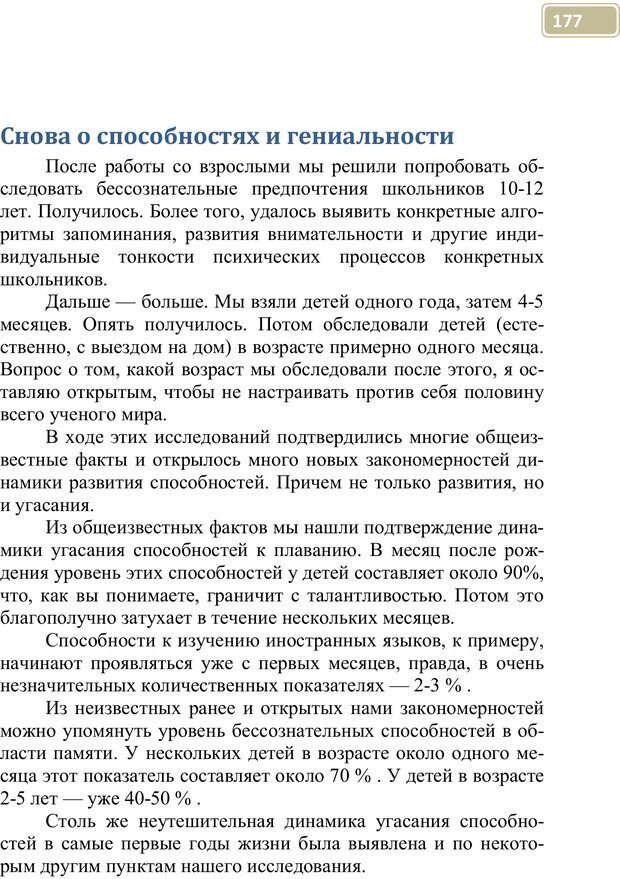 PDF. Разблокируй свой ум. Стань гением! Технологии супермышления и суперпамяти. Мюллер С. Страница 176. Читать онлайн